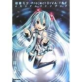 初音ミク -Project DIVA- f & F メモリアルファンブック (ファミ通の攻略本)