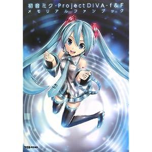 初音ミク -Project DIVA- f & F メモリアルファンブック (ファミ通の攻略本) [単行本(ソフトカバー)]