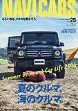 NAVI CARS(�ʥӡ�������)(25) 2016ǯ 09 ��� [����]: MOTO NAVI ��