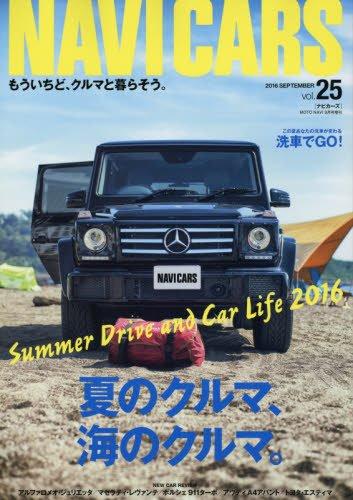 NAVI CARS(ナビ・カーズ)(25) 2016年 09 月号 [雑誌]: MOTO NAVI 増刊