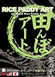 MJS其の十一 「田んぼアート RICE PADDY ART」~All About Rice Paddy Art~ [DVD]