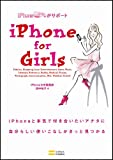 iPhone for Girls iPhone女史がサポート