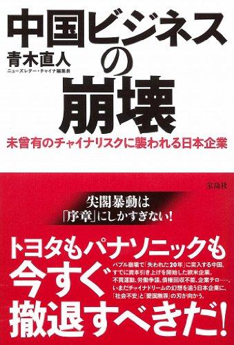中国ビジネスの崩壊 ~未曾有のチャイナリスクに襲われる日本企業