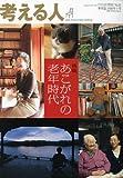 考える人 2010年 02月号 [雑誌]