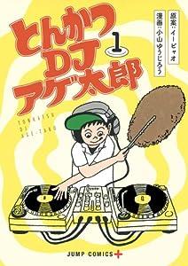 とんかつDJアゲ太郎 1 (ジャンプコミックス)