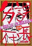 課長バカ一代 天の巻 (プラチナコミックス)