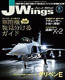 J Wings (ジェイウイング) 2016年8月号