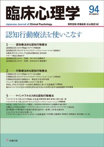 臨床心理学第16巻第4巻―認知行動療法を使いこなす
