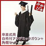 卒業式用アカデミックガウン 白衿タイプ 角帽セット
