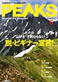 PEAKS (ピークス) 2013年 06月号