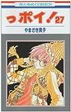 っポイ! 27 (花とゆめCOMICS)