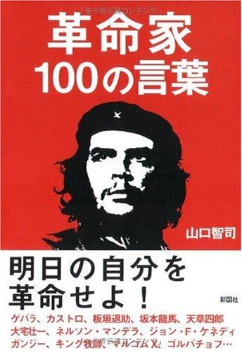 革命家100の言葉