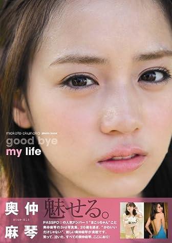 奥仲麻琴写真集「good bye my life」 (TOKYO NEWS MOOK)