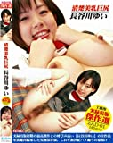 ZAD-01 清楚美乳巨尻 長谷川 ゆい [DVD]