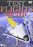 テストフライト Vol.1 ~決死のテストフライト~[DVD]