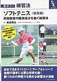 差がつく練習法 ソフトテニス—高田商業の勝負強さを磨く練習法 後衛編 -