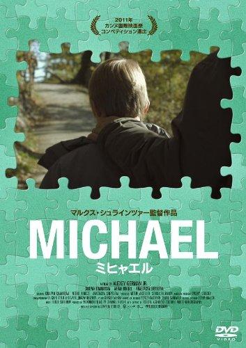 ミヒャエル [DVD]