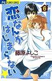 恋なんかはじまらない(6) (フラワーコミックス)