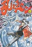 吼えろペン 8―Comic bomber (サンデーGXコミックス)