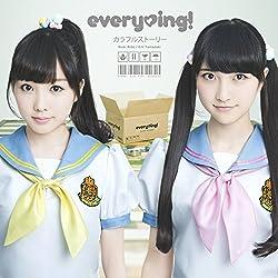 カラフルストーリー(everying! 盤)