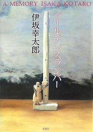 ゴールデンスランバー(伊坂 幸太郎)