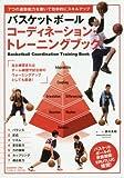 バスケットボール コーディネーション・トレーニングブック (B・B MOOK 1293)