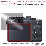 デジカメ・ディスプレイ保護フィルター・プロガードAR for Canon PowerShot G10 / DCDPF-PGPSG10