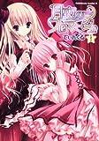 月夜のフロマージュ (1) (角川コミックス・エース 223-1)