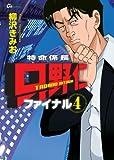 特命係長只野仁ファイナル 4 (GAコミックス)