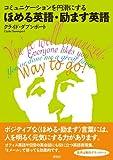 コミュニケーションを円滑にする ほめる英語・励ます英語
