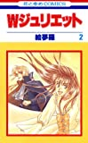 Wジュリエット 2 (花とゆめコミックス)