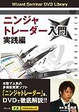 DVD ニンジャトレーダー入門 実践編 (<DVD>)
