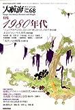 大航海 2008年 10月号 [雑誌]