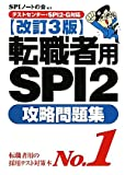 【テストセンター・SPI2-G対応】 転職者用SPI2攻略問題集 【改訂3版】