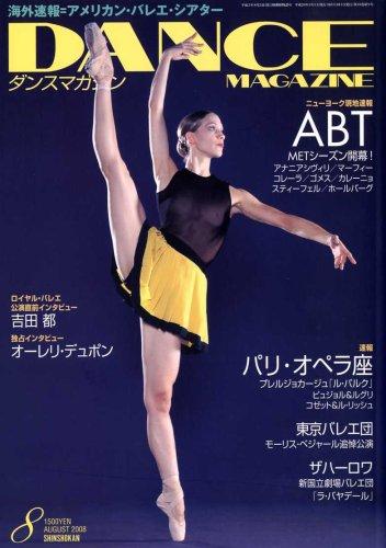 DANCE MAGAZINE (ダンスマガジン) 2008年 08月号 [雑誌]