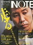 Quarterly NOTE 2013.Winter.vol.4―走る その先に見えるもの (別冊PLUS1 LIVING)