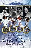 BBM ベースボールカード 2011 ライオンズクラシック2008~2011 BOX