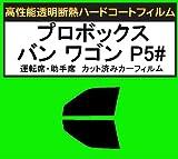 関西自動車フィルム 運転席、助手席 高性能断熱クリア プロボックス バン ワゴン P5# カット済みカーフィルム
