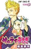 サムライうさぎ 2 (2) (ジャンプコミックス)