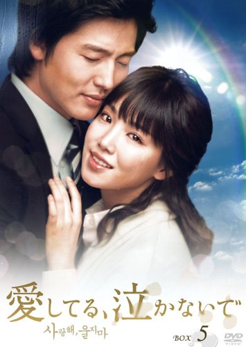 愛してる、泣かないで DVD-BOX5