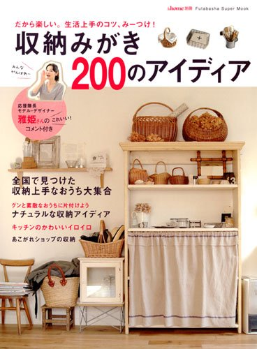 &home別冊 家をすっきり、かわいく見せる 収納200のアイデア (双葉社スーパームック)