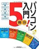 パソコン入門5冊分! Windows7+インターネット+メール+Word2010+Excel2010