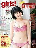 DVD付 girls!(48) (双葉社スーパームック)