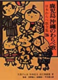 鹿児島・沖縄のわらべ歌 (日本わらべ歌全集26)