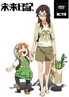 未来日記 DVD第3巻 [DVD]