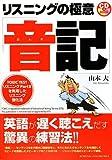 リスニングの極意「音記」 (CDブック)