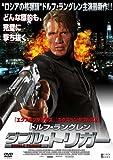 ドルフ・ラングレン ダブル・トリガー [DVD]