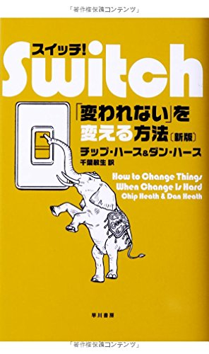 スイッチ! 〔新版〕― 「変われない」を変える方法 (ハヤカワ・ノンフィクション)