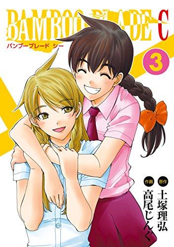 BAMBOO BLADE C 3巻 (デジタル版ビッグガンガンコミックス)