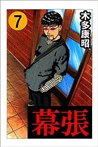 幕張 7 (highstone comic)